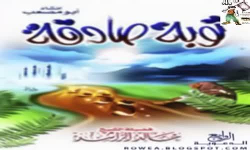 توبة صادقة - محاضرة للشيخ خالد الراشد