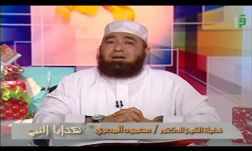هدايا النبي  - الحلقة 26  - هدية أبي بن كعب  - الشيخ محمود المصري
