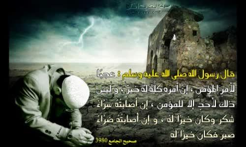 محاظرة كاملة [عجبا للمؤمن ] - الشيخ خالد الراشد