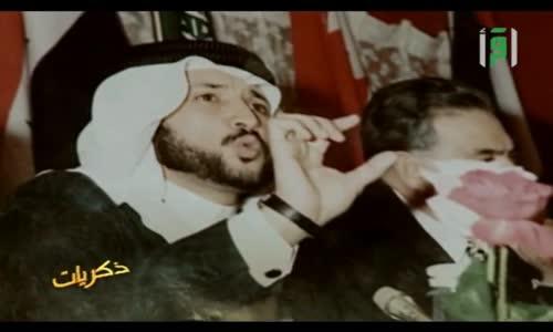 ذكريات  - الدكتور عبد الرحمن العشماوي ج2 -  محمد الجعبري