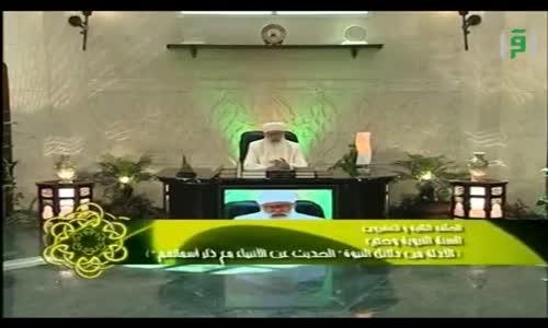 وحي السنة النبوية - الحديث عن الأنبياء مع ذكر اسمائهم -  تقديم الشيخ خليل ملا خاطر