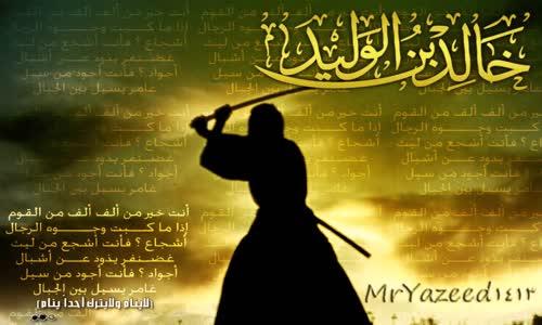 خالد ابن الوليد - الشيخ خالد الراشد
