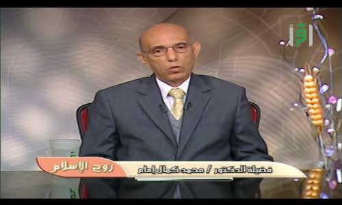 روح الإسلام -  فهم النصوص الشرعية فهما مقاصديا -  الدكتور محمد كمال الإمام