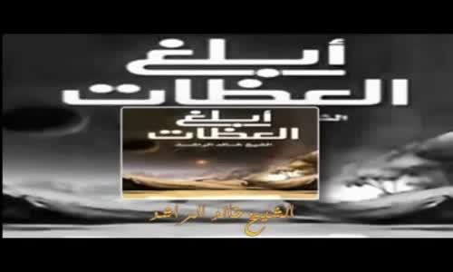 أبلغ العظات - محاضرة مؤثرة للشيخ خالد الراشد