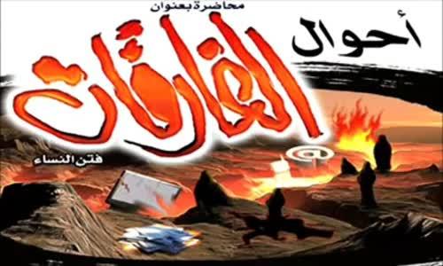 محاظرة مؤثرة للنساء [ أحوال الغارقات ] ! - الشيخ خالد الراشد