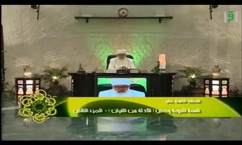 وحي السنة النبوية  - الأدلة من القرآن ج2 - تقديم الشيخ خليل ملا خاطر