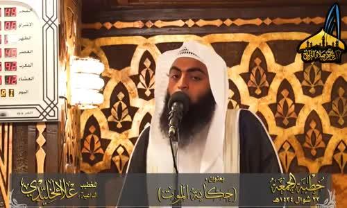 خطبة الجمعة - حكاية الموت - الخطيب الداعية علاء الخليدي