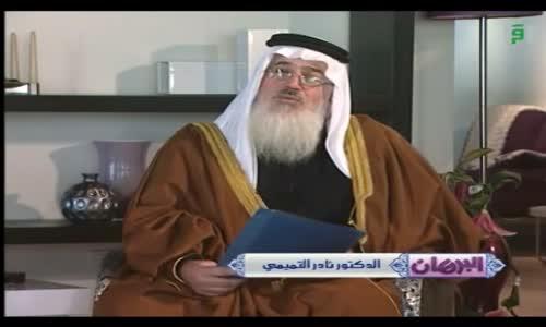 البرهان - القضاء والقدر ج1- تقديم الدكتور نادر التميمي