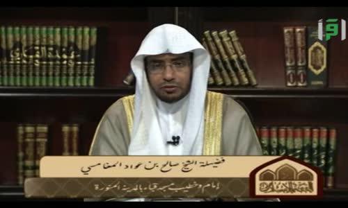 تاريخ الفقه الإسلامي -  الحلقة 17  - الشيخ صالح المغامسي