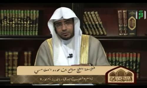 تاريخ الفقه الإسلامي -  الحلقة 16 -  الشيخ صالح المغامسي