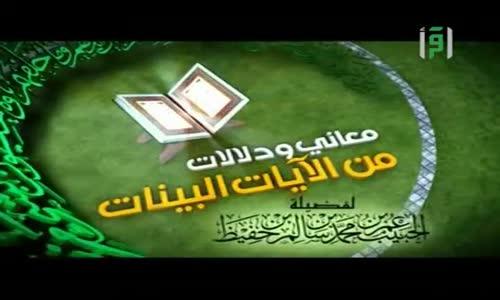 معاني ودلالات  - الحلقة 10 -  الحبيب عمر بن حفيظ