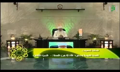 وحي السنة النبوية -  الأدلة من السنة  ج2 - تقديم الشيخ خليل ملا خاطر
