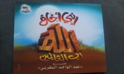 الشيخ عبدالواحد المغربي - إني اخاف الله