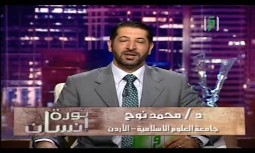 ثورة إنسان - أبو ذر الغفاري -  الدكتور محمد نوح القضاة