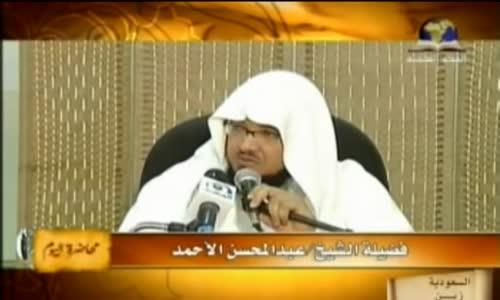 الشيخ عبدالمحسن الأحمد - أين قلبي من القرآن