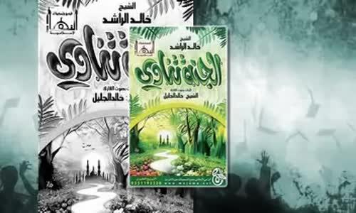 [ الجنة تنادي ] من أجمل خطب الشيخ خالد الراشد