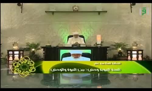 وحي السنة النبوية  - بين النبوة والوحي - تقديم الشيخ خليل ملا خاطر