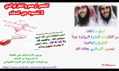 روائع تلاوات الشيخ منصور السالمي 4 ساعات