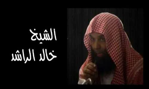 تدنيس القرآن - محاظرة مبكية _ الشيخ خالد الراشد