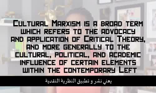 ما هي الماركسية الثقافية و ما هو سبب تدهور حال الغرب ؟