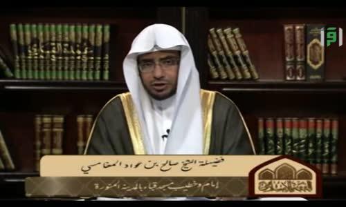 تاريخ الفقه الإسلامي - الحلقة 23  -  الشيخ صالح المغامسي