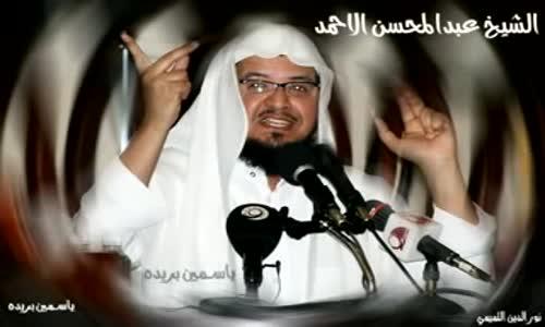 اجابه من القرآن - الشيخ عبدالمحسن الأحمد