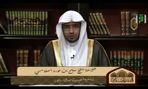تاريخ الفقه الإسلامي  - الحلقة 22 -  الشيخ صالح المغامسي