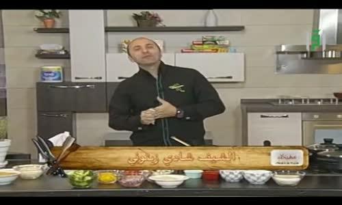 مطبخك -  كبة اللبن بحشوة الدجاج   - الشيف شادي زيتوني