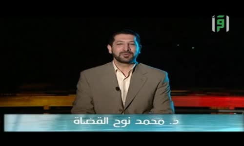 سوا على الجنة -  الأمانة  - الدكتور محمد نوح القضاة
