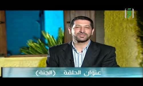 سوا على الجنة -  الجنة  - الدكتور محمد نوح القضاة
