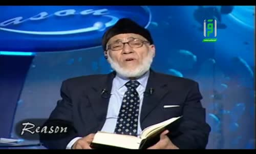 Reason - Dr. Zaghlool Al Najjar - Ep 11