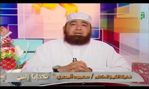 هدايا النبي -  حلقة 22  - هدية أبو أيوب الأنصاري  - الشيخ محمود المصري