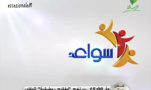 سواعد الإخاء - الحلقة 11 - رمضان 2013