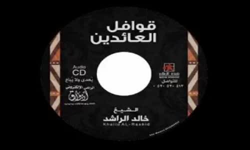 قوافل العائدين - الشيخ خالد الراشد