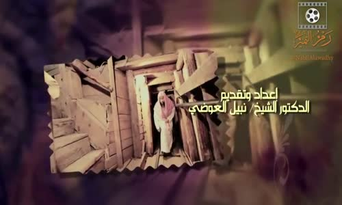 مشاهد 4 - الحلقة 14 - الشيخ نبيل العوضي يعرض قصة  نفق الحياة