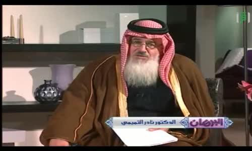 البرهان  - مكانة المرأة في الإسلام  - تقديم الدكتور نادر التميمي