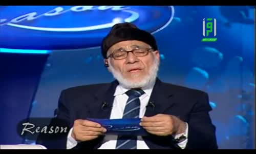Reason - Dr. Zaghlool Al Najjar - Ep 13