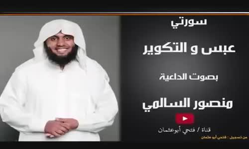 تلاوة جدا جدا خاشعه - منصورالسالمي -  لسورتي عبس والتكوير