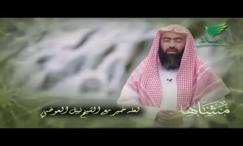 لعله خير - الشيخ نبيل العوضي