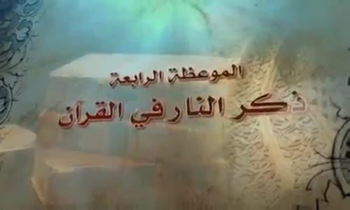 هل تعرف نار جهنم ؟؟ - الشهيد خالد الحسينان