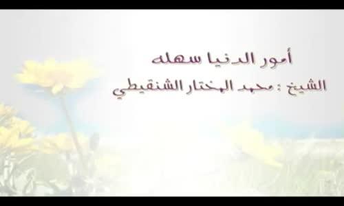 أمور الدنيـا سهله ! - الشيخ محمد المختار الشنقيطي
