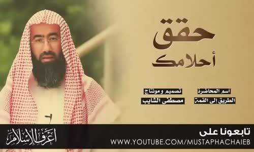 غير حياتك وحقق أحلامك ! - الشيخ نبيل العوضي