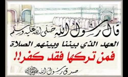 الصلاة تشتكي !! - الشيخ خالد الراشد