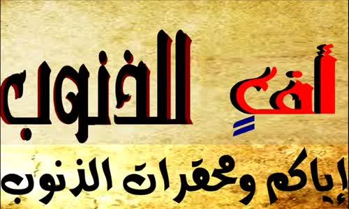 أفٍ للذنوب - خالد محمد الراشد
