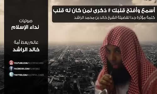 خالد الراشد 2013 # أسمع وأفتح قلبك - ذكرى لمن كان له قلب