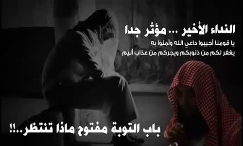 خالد الراشد النداء الأخير أيها المسلمون أسمعوه مؤثر جدا