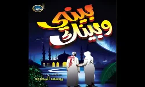 بيني وبينك آلشيخ يوسف المطرود   YouTube