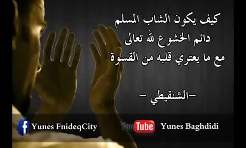 كيف يكون الشاب المسلم دائم الخشوع لله تعالى
