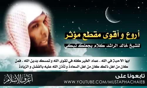 الشيخ خالد الراشد كلام مبكي جدا ! - من أجمل ما سعمت