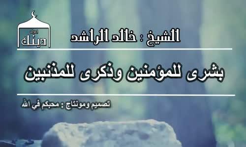 اصدار مؤثرللشيخ خالد الراشد _ بشرى للمؤمنين وذكرى للمذنبين